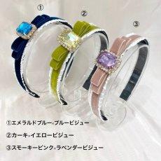 画像2: 【限定カラー】bijou ribbon headband(ビジューリボンカチューシャ) (2)