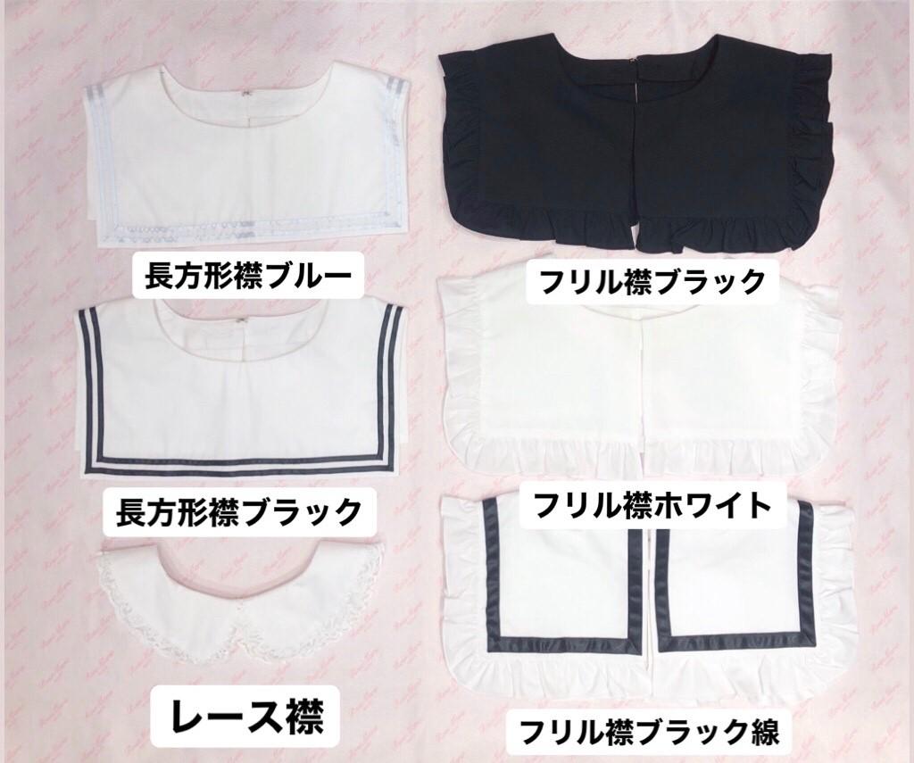 画像1: order collar (オーダーカラー/丸襟) (1)